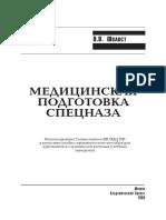 Медицинская подготовка частей СпН.pdf