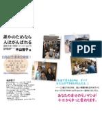 木山啓子さん出版記念講演会