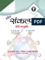 Naveen_Sankalp-7.pdf
