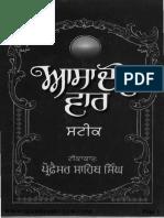 Asa-Di-Vaar-Steek-Prof-Sahib-Singh.pdf