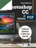 Шаффлботэм Photoshop CC для начинающих 2017.pdf