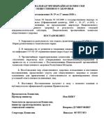 Постановление № 19 от 27 июня 2020 года Национальной Чрезвычайной Комиссий Общественного Здоровья