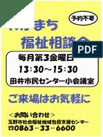 田井地区福祉相談会