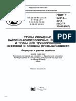 ГОСТ 54918-2012 Обсадные трубы. формулы.pdf