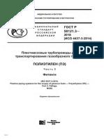 ГОСТ Р 58121.3-2018