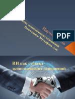 ИИ как субъект экономических отношений.pptx