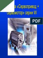 Ну русском W_series_RU.pdf
