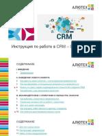 Инструкция по CRM для дилеров_v2(2)