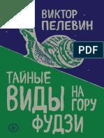 Pelevin_Taynye-vidy-na-goru-Fudzi.529662.fb2