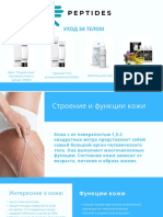 presentation_body_care