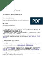 ГОСТ 12969-67 Таблички для машин и приборов. Технические требования (с Изменениями N 1, 2)