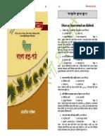 শীকর বাংলা প্রশ্ন-পাঠ (আধুনিক যুগের সূচনা) মোহসীনা নাজিলা - BCS All Books PDF 2020