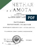 Patenti Izobreteniy Veterana Chechni Nauchnie Publikatsii Stati Uchenogo Sekretarya Kafedri TSMiM SPbGASU 128