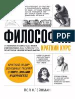 Filosofiya_Kratkiy_kurs.pdf