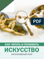 Kortunova_N_D_-_Kak_chitat_i_ponimat_iskusstvo_Intensivny_kurs_-_Kak_chitat_i_ponimat_-_2018.pdf