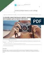 4 способа самостоятельно сделать продающие фотографии для интернет-магазина - Журнал о eCommerce