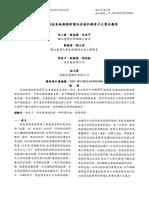 燃料電池與ICT系統於國立臺灣大學綠房子之應用論文全文 .pdf