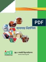 sme business manual.pdf