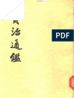 1-800资治通鉴(全二十册) 中华书局