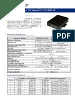 Источники питания RTK-TECH-POE-HP Листовка v1.0.pdf