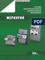 Меркурий - каталог