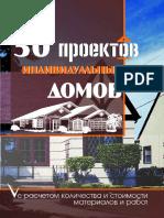 И.И.Молотов, С.Ю.Самодуров и О.К.Костко - 50 проектов частных домов с расчётом строительных материалов и оценкой. 2009 год.pdf