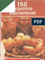 М.В.Максимов - 150 рецептов домашнего консервирования фруктов и ягод. 1991 год.pdf
