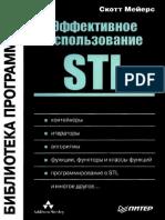 Скотт Мейерс - Эффективное использование STL. 2001 год