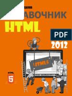 Дмитрий Суздалев - Справочник HTML. 2012 год