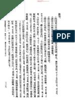 3201-4000资治通鉴(全二十册) 中华书局