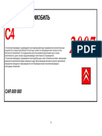 Руководство механика 2007_C4.pdf