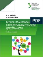 Бизнес планирование.pdf