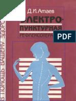 Electropunkturnaya_refleksoterapiya_[NNM-Club]
