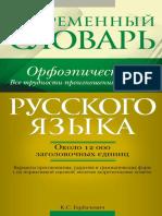 gorbachevich_ks_sovremennyi_orfoepicheskii_slovar_russkogo_i.pdf