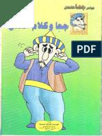 10- جحا و كلام الناس