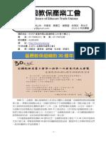 AETU 109.6月訊專輯