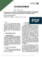 简述承压设备工程无损检测的质量控制.pdf