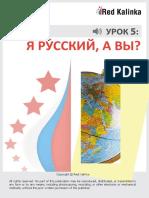 05_Я русский, а вы.pdf