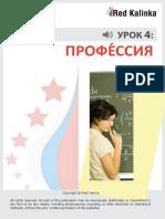 04_Профессии.pdf