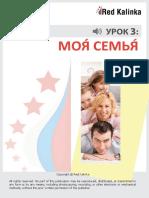 03_Семья.pdf
