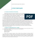 Гибридные протезы 2 части.doc