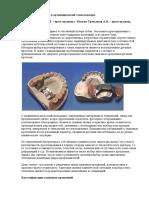Замковые крепления в ортопедической стоматологии.doc