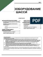 PWME9511_COLT_LANCER96_CHASSIS_54.pdf