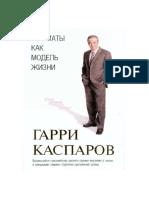 Каспаров - Шахматы как модель жизни.pdf