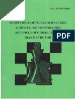 Вершинин М_ Теоретико-методологические аспекты формирования логического мышления шахматистов (2004).pdf