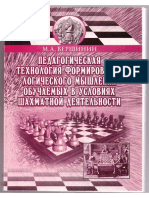 Вершинин М_ Педагогическая технология формирования логического мышления в условиях шахматной деятельности (2003).pdf
