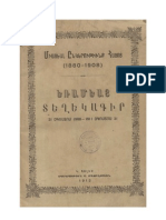 Associations Armeniennes Unies 1912