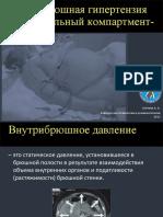 Абдоминальный компартмент-синдром_2014