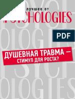 Kollektiv-avtorov_Dushevnaya-travma-stimul-dlya-rosta.583900