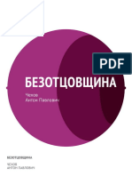 Chehov, Anton - Bezotcovwina.epub
